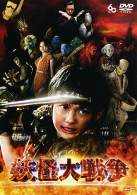 【中古】妖怪大戦争 (2005) DTSSP・ED 【DVD】/神木隆之介DVD/邦画SF