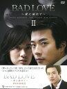 【中古】2.BAD LOVE 愛に溺れて BOX 【DVD】/クォン・サンウDVD/韓流・華流