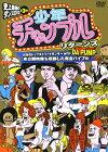 【中古】少年チャンプル・リターンズ (完) 【DVD】/DA PUMPDVD/映像その他音楽