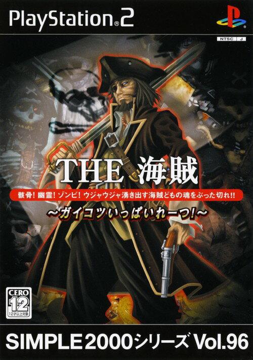【中古】THE 海賊 〜ガイコツいっぱいれーつ!〜 SIMPLE2000シリーズ Vol.96
