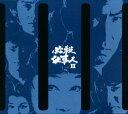 【中古】初限)下.必殺仕事人3 BOX (完) 【DVD】/藤田まことDVD/邦画歴史時代劇