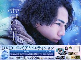 【中古】雪の華 プレミアム・ED 【DVD】/登坂広臣DVD/邦画ラブロマンス