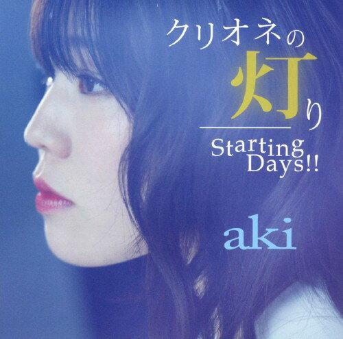 【中古】クリオネの灯り/Starting Days!!(aki盤)/akiCDシングル/アニメ