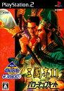 【中古】三國志11 with パワーアップキット KOEI The Bestソフト:プレイステーション2ソフト/シミュレーション・ゲーム