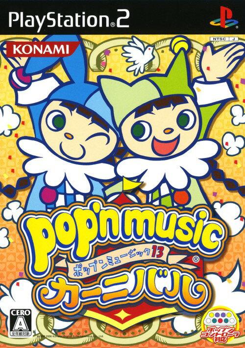 【中古】ポップンミュージック13 カーニバル