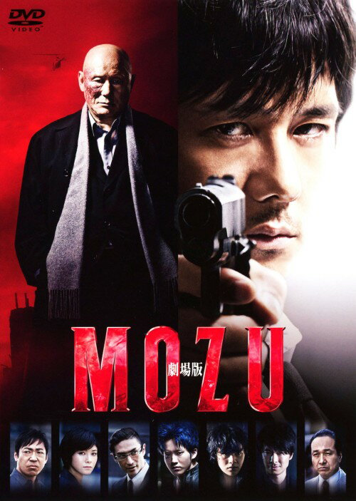 【中古】劇場版 MOZU/西島秀俊DVD/邦画アクション