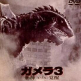 【中古】3.ガメラ 邪神(イリス)覚醒 (完) 【DVD】/中山忍DVD/邦画SF