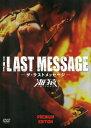 【中古】THE LAST MESSAGE 海猿 プレミアム・ED 【DVD】/伊藤英明DVD/邦画ドラマ