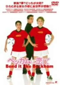 【中古】ベッカムに恋して 【DVD】/パーミンダ・ナーグラDVD/洋画青春・スポーツ