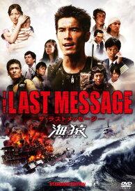 【中古】THE LAST MESSAGE 海猿 スタンダード・ED 【DVD】/伊藤英明DVD/邦画ドラマ