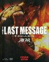 【中古】THE LAST MESSAGE 海猿 プレミアム・エディション/伊藤英明ブルーレイ/邦画ドラマ