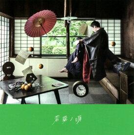 【中古】若葉ノ頃/LACCO TOWERCDアルバム/邦楽