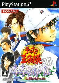 【中古】テニスの王子様 ドキドキサバイバル 山麓のMysticソフト:プレイステーション2ソフト/アドベンチャー・ゲーム