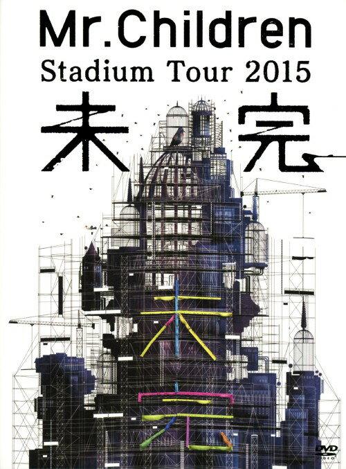 【中古】Mr.Children/Stadium Tour 2015 未完 【DVD】/Mr.Children