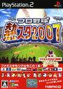【中古】プロ野球 熱スタ2007ソフト:プレイステーション2ソフト/スポーツ・ゲーム