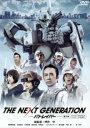 【中古】THE NEXT GENERATION パトレイバー 第1章/真野恵里菜DVD/邦画アクション
