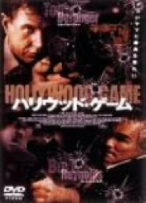 【中古】ハリウッド・ゲーム 【DVD】/トム・ベレンジャー