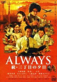 【中古】ALWAYS 続・三丁目の夕日 【DVD】/吉岡秀隆DVD/邦画ドラマ