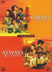 【中古】初限)ALWAYS 三丁目の夕日/ALWAYS続・三… 【DVD】/吉岡秀隆DVD/邦画ドラマ