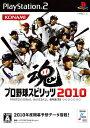 【中古】プロ野球スピリッツ2010ソフト:プレイステーション2ソフト/スポーツ・ゲーム