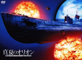 【中古】真夏のオリオン 【DVD】/玉木宏DVD/邦画歴史戦争
