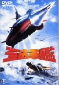 【中古】海底軍艦 【DVD】/高島忠夫DVD/邦画SF