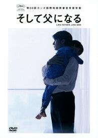 【中古】そして父になる スタンダード・ED 【DVD】/福山雅治DVD/邦画ドラマ