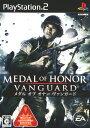 【中古】メダル オブ オナー ヴァンガードソフト:プレイステーション2ソフト/シューティング・ゲーム