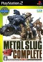 【中古】メタルスラッグコンプリート SNK BEST COLLECTIONソフト:プレイステーション2ソフト/シューティング・ゲーム