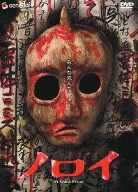 【中古】ノロイ プレミアム・エディション 【DVD】/小林雅文DVD/邦画ホラー