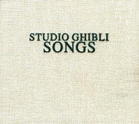 【中古】STUDIO GHIBLI SONGS/サントラCDアルバム/アニメ