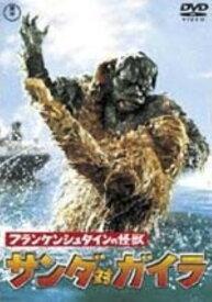 【中古】フランケンシュタインの怪獣 サンダ対ガイラ (海外版) 【DVD】/佐原健二DVD/邦画SF