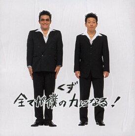 【中古】全てが僕の力になる!/くずCDシングル/邦楽