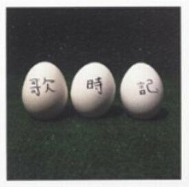【中古】歌時記〜ふたりのビッグ(エッグ)ショー篇〜(初回限定盤)/ゆずCDアルバム/邦楽