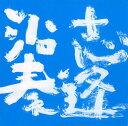 【中古】沿志奏逢(初回限定盤)/Bank BandCDアルバム/邦楽