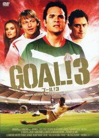 【中古】3.GOAL!3 ワールドカップの友情 (完) 【DVD】/クノ・ベッカーDVD/洋画青春・スポーツ