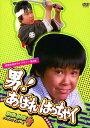 【中古】4.男!あばれはっ…BOX デジタルリマスター版(完) 【DVD】/栗又厚DVD/邦画TV