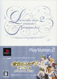 【中古】金色のコルダ2 アンコール プレミアムBOX (限定版)ソフト:プレイステーション2ソフト/シミュレーション・ゲーム