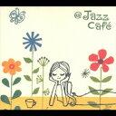 【中古】アット・ジャズ・カフェ/オムニバスCDアルバム/ジャズ/フュージョン