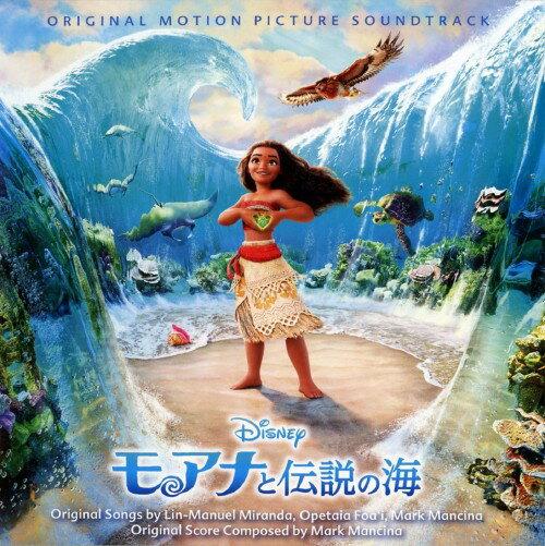 【中古】モアナと伝説の海 オリジナル・サウンドトラック <日本語版>/ディズニーCDアルバム/アニメ