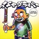 【中古】THE BEST OF スチャダラパー 1990〜2010/スチャダラパーCDアルバム/邦楽ヒップホップ