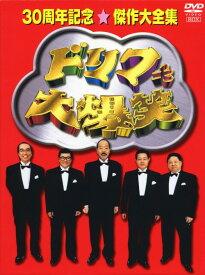 【中古】ドリフ大爆笑30周年記念傑作大全集 BOX 【DVD】/ザ・ドリフターズDVD/邦画バラエティ