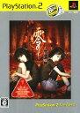 【中古】零 〜紅い蝶〜 PlayStation2 the Bestソフト:プレイステーション2ソフト/アドベンチャー・ゲーム