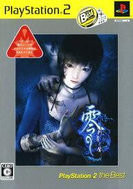 【中古】零 〜刺青の聲〜 PlayStation2 the Bestソフト:プレイステーション2ソフト/アドベンチャー・ゲーム