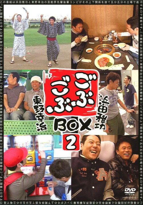 【中古】2.ごぶごぶ BOX 【DVD】/浜田雅功