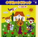 【中古】小学生のクラシック〈1・2年生用〉/小学校鑑賞CDアルバム/クラッシック