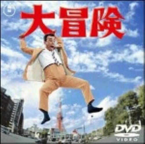 【中古】大冒険 クレージー・キャッツ結成10周年記念映画/クレージーキャッツDVD/邦画コメディ