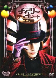 【中古】期限)チャーリーとチョコレート工場 【DVD】/ジョニー・デップDVD/洋画SF