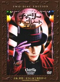 【中古】チャーリーとチョコレート工場 特別版 【DVD】/ジョニー・デップDVD/洋画SF