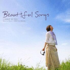 【中古】Beautiful Songs〜ココロデ キクウタ〜Vol.3/オムニバスCDアルバム/洋楽
